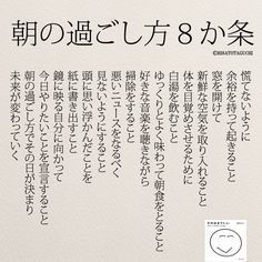 いい話 Pregnancy pregnancy b hcg levels Wise Quotes, Words Quotes, Wise Words, Inspirational Quotes, Sayings, Qoutes, Japanese Quotes, Japanese Words, Happy Words