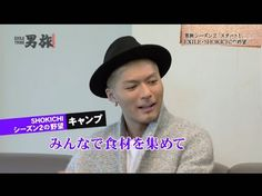 EXILE TRIBE男旅 シーズン2 4月4日