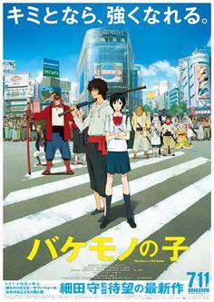 細田守監督の映画『バケモノの子』公開 - 東京・大阪では展覧会も開催 | ニュース - ファッションプレス