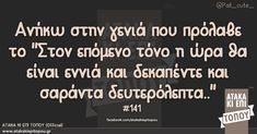Funny Greek Quotes, Funny Quotes, My Childhood Memories, Just For Laughs, Funny Images, Cards Against Humanity, Humor, Reading, Random