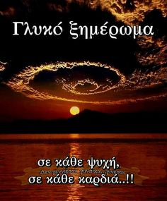 Good Night, Good Morning, Movie Posters, Greek, Reading, Quotes, Nighty Night, Buen Dia, Quotations