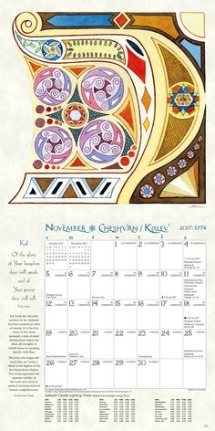Hebrew Illuminations 2017 Wall Calendar: A 16-Month Jewish Calendar by Adam Rhine (Illuminated Letter): Adam Rhine, Amber Lotus Publishing: 9781631361463: Amazon.com: Books