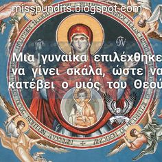 Orthodox Christianity, Holy Family, Wise Words, First Love, Greece, Prayers, Funny Quotes, Lonely, Greece Country