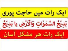 Qurani Powerful Wazifa Hajat-Wazifa For All Problems-Wazifa har jaiz hajat puri - YouTube