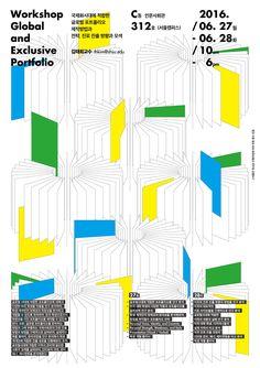 포트폴리오 워크샵 포스터 / portfolio workshop poster