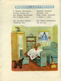View album on Yandex. Children's Book Illustration, Views Album, Childrens Books, Nostalgia, Family Guy, Author, The Originals, Fictional Characters, Yandex Disk