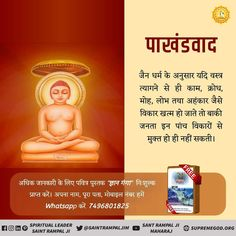 There can not be any benefit from the devotional method according to Jainism. mahavir statues and his jayanti Buddha Buddhism, Buddha Meditation, Believe In God Quotes, Quotes About God, Daily Spiritual Quotes, Shri Guru Granth Sahib, Creator Of The Universe, Allah Love, Books To Read Online