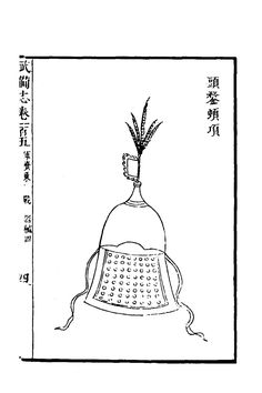 Ming helmets from military treatise 'Wu Bei Zhi (《武備志》)' Chinese Armor, Armor Concept, Oppression, Kung Fu, Warfare, Warriors, Medieval, Helmet, Korea