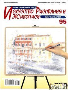 Искусство рисования и живописи №95