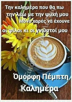 Good Morning, Food And Drink, Thursday, Quotes, Ideas, Decor, Buen Dia, Quotations, Decoration