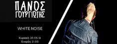 """Ο Πάνος Γουργιώτης """"Solo"""" στο  White Noise 20/5"""