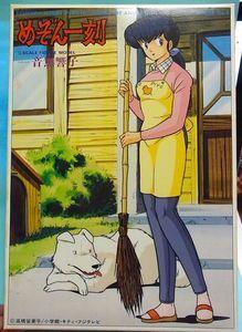1000 images about anime manga on pinterest studio for Anime maison ikkoku