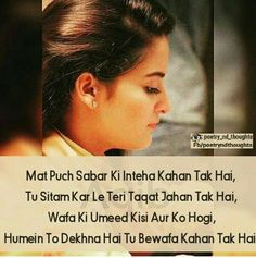 Humen to dekhna hai. To bewafa kaha tak hai People Quotes, Sad Quotes, Girl Quotes, Qoutes, Sad Words, Deep Words, Love Quates, Love Is Everything, Love Facts