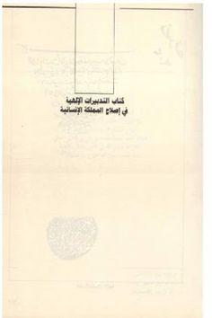 تحميل كتاب التدبيرات الإلهية في إصلاح المملكة الإنسانية pdf لـ ابن عربي | مكتبة طريق العلم