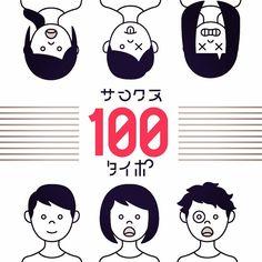 (番外編) サンクス100タイポ