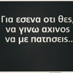 Funny Greek Quotes, Greek Memes, Funny Qoutes, Funny Memes, Simple Words, Cool Words, Wise Words, Wisdom Quotes, Book Quotes