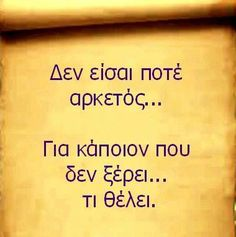 αρκετος.. Religion Quotes, Wisdom Quotes, Love Quotes, Ending A Relationship, Greek Quotes, New Me, My Memory, In My Feelings, Wise Words