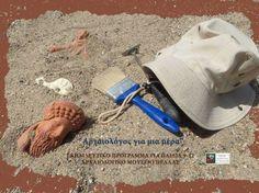 Δράσεις για παιδιά και οικογένειες στο Αρχαιολογικό Μουσείο Πέλλας