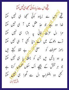 Urdu Poetry Collection: Tujhe is se zeyada