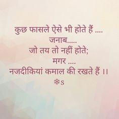 Bs sirf mere samne yu hi hafte me 2 3 baar aaya zarur karna .Ab to dekhne se bhi aankhe pighal si jaati he. Hindi Quotes Images, Shyari Quotes, Desi Quotes, Hindi Words, People Quotes, True Quotes, Words Quotes, Qoutes, Poetry Hindi