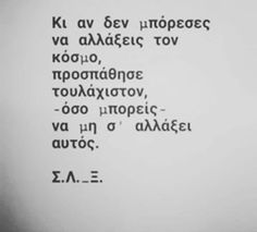 Best Quotes, Life Quotes, Greek Quotes, Quotations, Notes, Thoughts, Motivation, Sayings, Caption