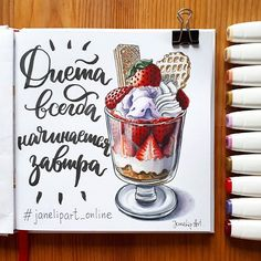 Copic drawing is easy Copic Marker Drawings, Sketch Markers, Hidrocor, Desserts Drawing, Bakugou Manga, Sweet Drawings, Food Sketch, Pen Illustration, Copic Art