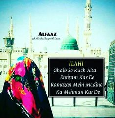 Allah Quotes, Arabic Quotes, Islamic Quotes, Qoutes, Hindi Quotes, Allah Love, Islamic Prayer, Life Is A Journey, Madina