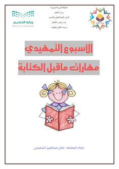 Preschool Learning Activities, Infant Activities, Activities For Kids, Garden Ideas Budget Backyard, Learn Arabic Alphabet, Prince Birthday, Floral Wedding Invitations, Birthday Invitations, T Baby