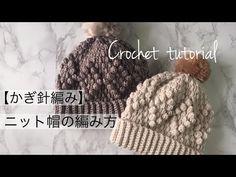 【かぎ針編み】ふわもこニット帽の編み方/Crochet beanie tutorial (English Sub) Crochet Cap, Crochet Cross, Tunisian Crochet, Crochet Beanie, Love Crochet, Crochet Scarves, Knitted Hats, Crochet Stitches For Beginners, Crochet For Boys
