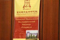 II Международная конференция по Имидж Медицине и Традиционной китайской медицине. Сентябрь 2012.