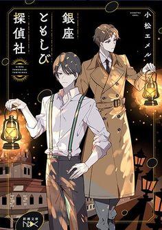 團(事務所2回目の移転しました)(@imagejack)さん | Twitter Anime Chibi, Anime Art, Book Design, Cover Design, Japanese Novels, Handsome Anime Guys, Manga Covers, Manga Pictures, Character Drawing