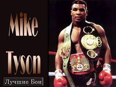 Майк Тайсон лучшее из боев