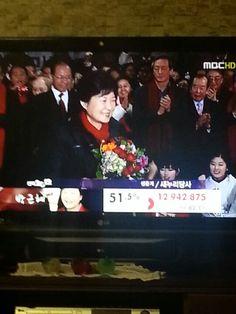 한국 여성 대통령탄생