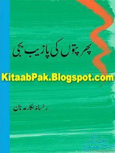 allurdupdfnovels: Badal Toot Kar Barsa Tha By Naseem Sehar Qureshi Free Books To Read, Quotes From Novels, Urdu Novels, Toot, Stories For Kids, Urdu Poetry, Comedy, Fiction, Romance