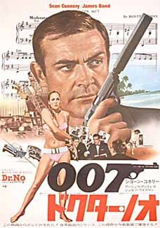 hello Sean, Dr. No, Japanese 007 poster,
