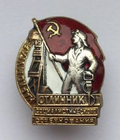 USSR Badge Excellent Of Socialist Competition   eBay