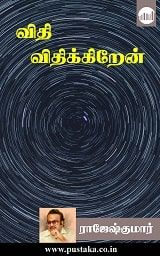 Rajesh Kumar is an extremely prolific Tamil novel writer, most famous for his crime, detective, and science fiction stories. Novel Wattpad, Novels To Read Online, Short Novels, Ebooks Online, Short Stories, Reading Online, Detective, Thriller, Science Fiction