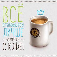 Всё становится лучше вместе с кофе!