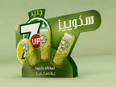 7up suction unit on Behance