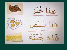 Food in Arabic