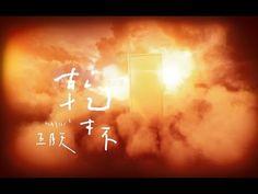 Mayday五月天【乾杯Cheers】MV官方完整版 - YouTube
