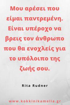 5 πράγματα που έμαθα σε 5 χρόνια γάμου - Η Κόκκινη Καμέλια Best Quotes, Love Quotes, Funny Quotes, Quotes Quotes, Rainer Maria Rilke, Anais Nin, Charles Bukowski, Greek Quotes, Poetry Quotes