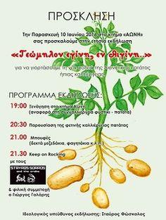 Πρόσκληση στη γιορτή πατάτας του Στ. Φώσκολου
