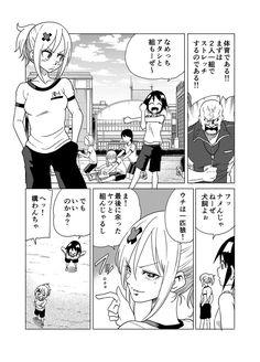 阿東 里枝・17日0時重大発表あり (@tanimikitakane) さんの漫画 | 419作目 | ツイコミ(仮) Manga Girl, Peanuts Comics, Memes, Anime, Girls, Drawing Drawing, Toddler Girls, Daughters, Meme