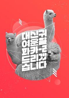 김도연님의 대신귀여운알파카를드리겠습니다 - 디지털 아트, 타이포그래피
