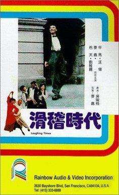 Hua ji shi dai 1981