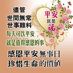 Chinese Quotes, Good Morning Greetings, Morning Wish, Movie Posters, Articles, Film Poster, Billboard, Film Posters