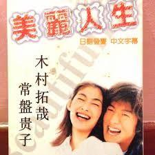 """Képtalálat a következőre: """"beautiful life japanese drama"""""""