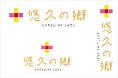 yukyu_logo