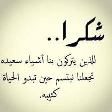 كلمة تقدير لصديق بحث Google Arabic Words Calligraphy Words